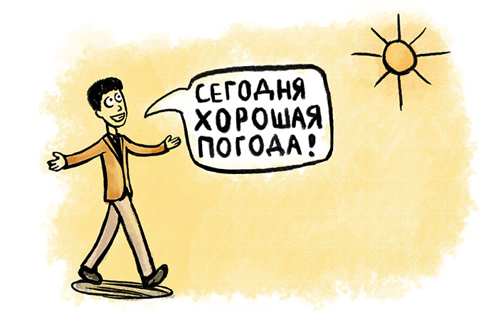 Walk and speak Russian loudly